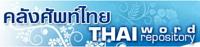 Thaiword Repository